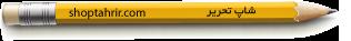شاپ تحریر ، بزرگترین فروشگاه آنلاین لوازم التحریر لوگو