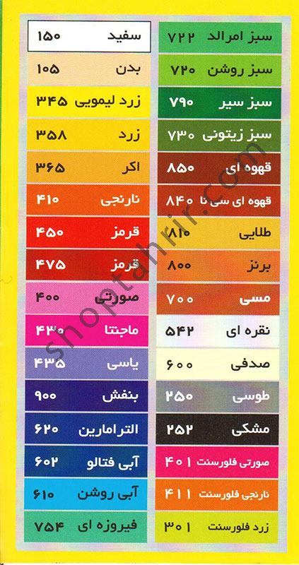 کد رنگ های گواش پارس