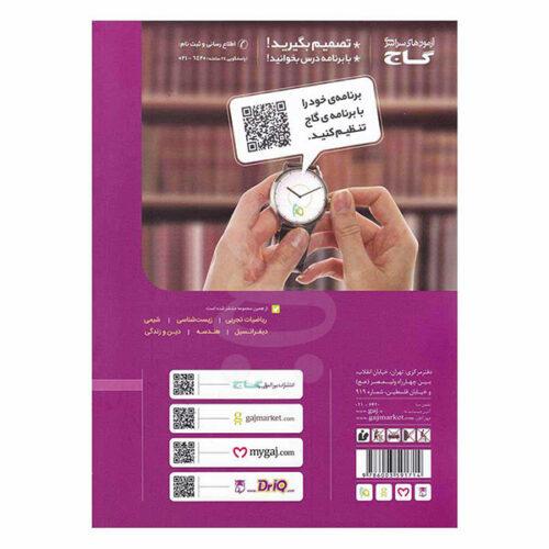 کتاب ریاضیات گسسته جامع کنکور ریاضی سری iQ
