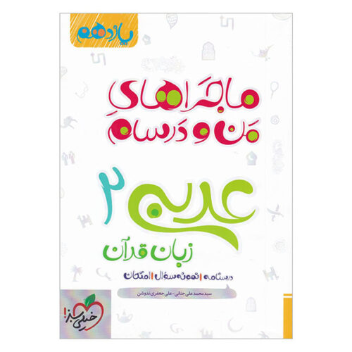 خیلی سبز عربی زبان قرآن یازدهم سری ماجراهای من و درسام