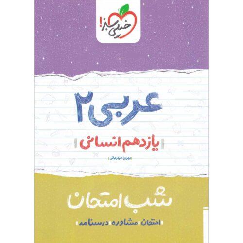 عربی یازدهم انسانی سری شب امتحان