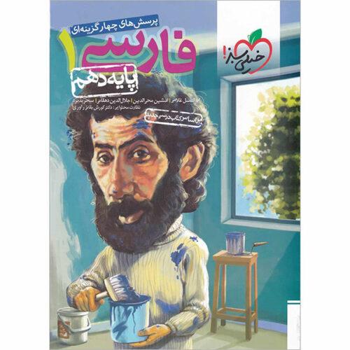 خیلی سبز تستی فارسی دهم