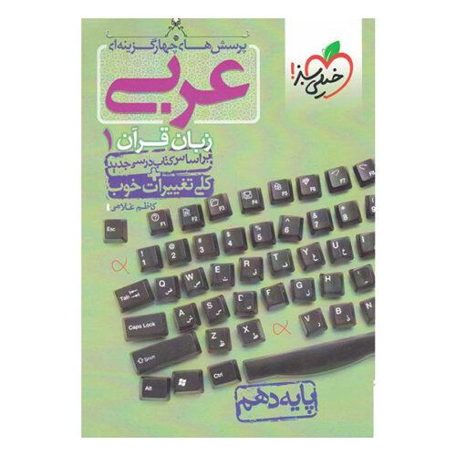 خیلی سبز تستی عربی زبان قرآن دهم