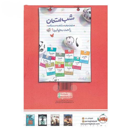 کتاب کار خیلی سبز عربی و زبان قرآن دهم