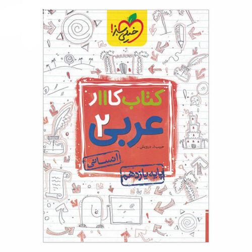 کتاب کار خیلی سبز عربی یازدهم انسانی