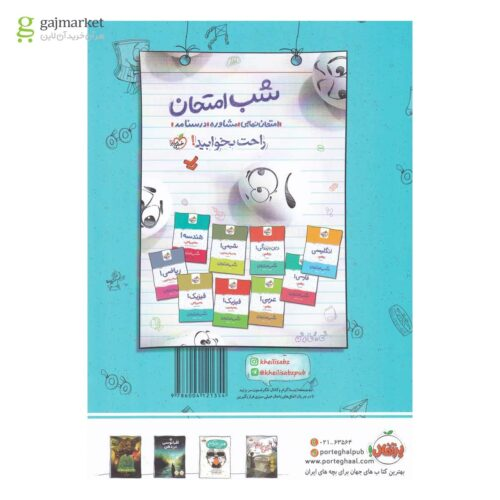 کتاب کار خیلی سبز فارسی دهم