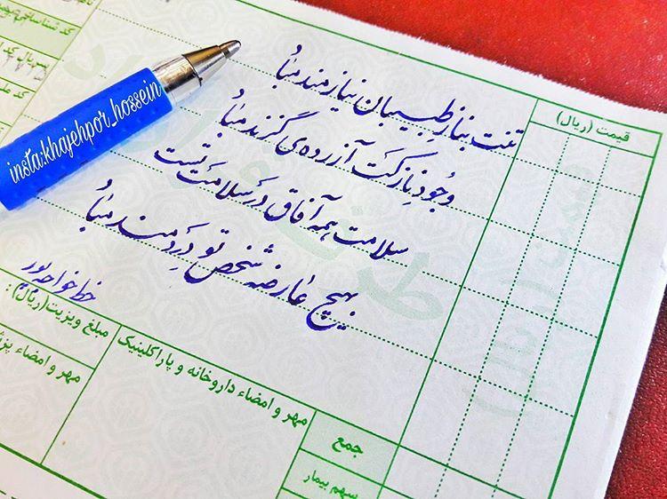 زیبا نویسی با خودکار