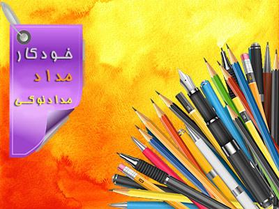 خودکار ، مداد ، مداد نوکی