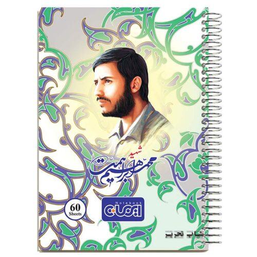 دفتر ایرانی