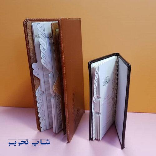 دفتر تلفن کوچک