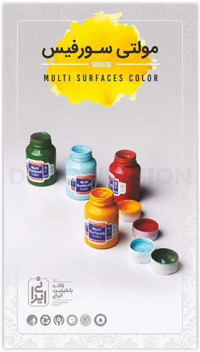 رنگ مولتی سورفیس